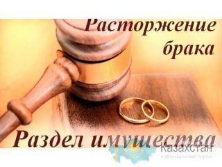 настоящий правовая помощь при разводе в казахстане Точно