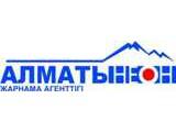 Логотип ТОО Алматынеон