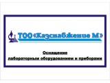 "Логотип ТОО ""Казснабжение М"""