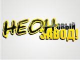Логотип НЕОНовый завод
