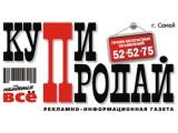 Логотип КП.KZ  Газета купи продай в казахстане