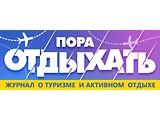 """Логотип """"Пора отдыхать"""" - журнал о туризме и активном отдыхе"""