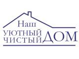 Логотип Наш Уютный Чистый Дом