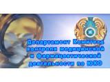 Логотип Департамент Комитета контроля медицинской и фармацевтической деятельности Министерства здравоохранен