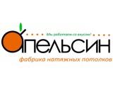 Логотип Фабрика натяжных потолков «Апельсин»