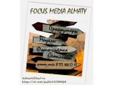 Логотип FOCUS MEDIA ALMATY