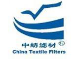 Логотип Shenzhen China Textile Filters