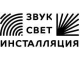 Логотип Звук. Свет. Инсталляция, ТОО