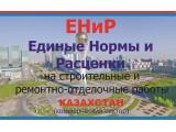 Логотип ЕНиР Казахстан