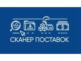 Логотип СКАНЕР ПОСТАВОК