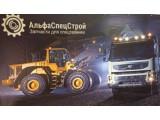 Логотип АльфаСпецСтрой, ООО