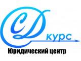 Логотип Юридический центр СД КУРС