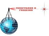Логотип Топография и Геодезия, ТОО
